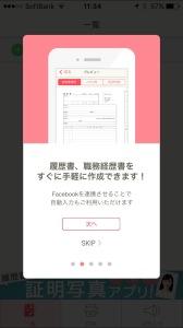 レジュメ〜面接に使える履歴書・作成アプリ〜