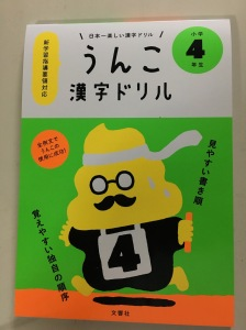 うんこ漢字ドリル 小学4年生