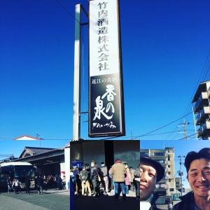 草津線沿線を行くSHINOBI-TRAINの旅 竹内酒造