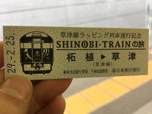 草津線沿線を行くSHINOBI-TRAINの旅 記念乗車券