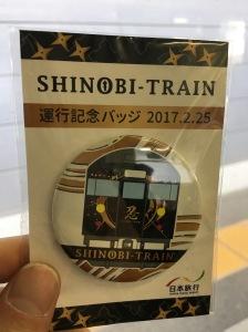 草津線沿線を行くSHINOBI-TRAINの旅 運行記念バッジ