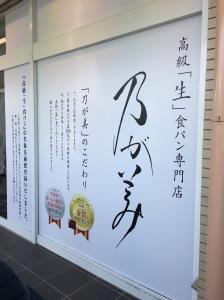 高級「生」食パン専門店 乃が美 はなれ瀬田販売店