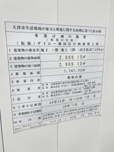 ダイエー瀬田店 新築工事