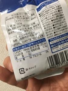プラス糀 米糀の甘酒ゼリー マルコメ
