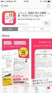 レジュメ〜面接に使える履歴書作成アプリ〜
